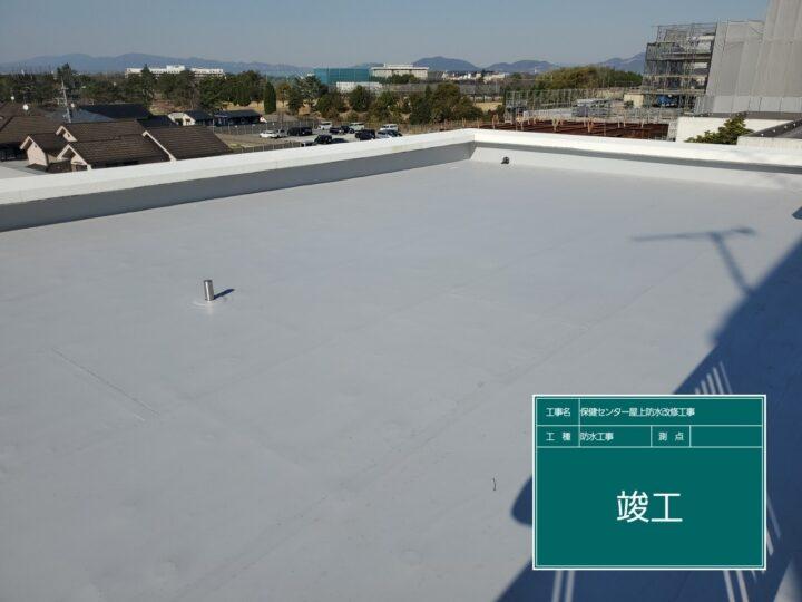 保健センター (屋上)