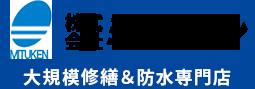大阪市の大規模修繕&マンション修繕専門店ミツケン