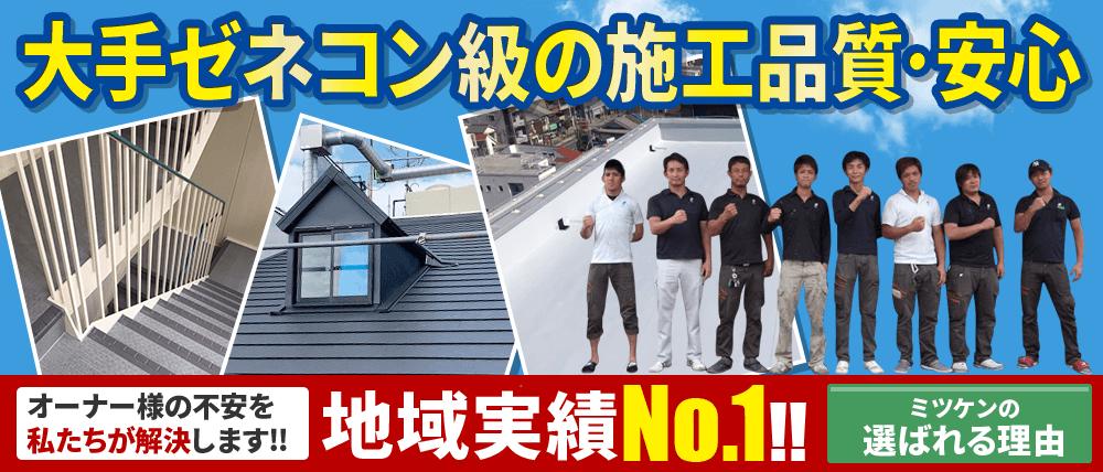 大手ゼネコン級の施工品質・安心 地域実績No.1