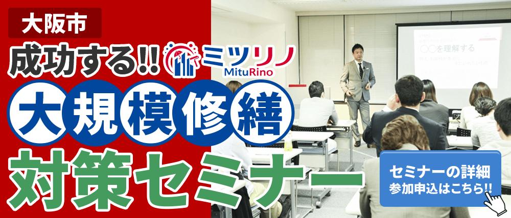 大阪市 成功する!!ミツリノ大規模修繕対策セミナー