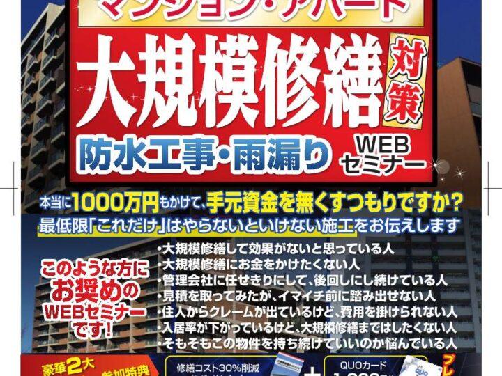 6/19~大規模修繕セミナー開催!